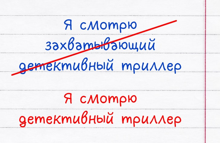 podborka-rechevyh-oshibok-4