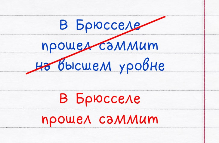 podborka-rechevyh-oshibok-5
