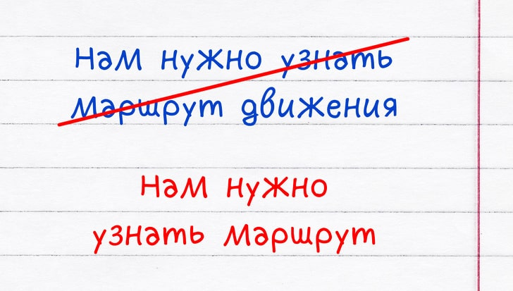 podborka-rechevyh-oshibok-6