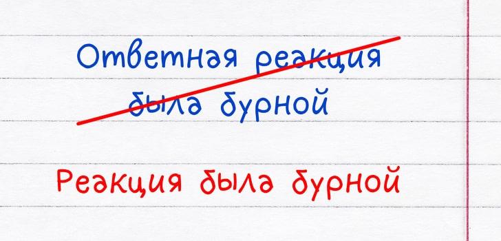 podborka-rechevyh-oshibok-7