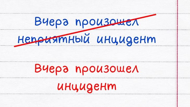 podborka-rechevyh-oshibok-8