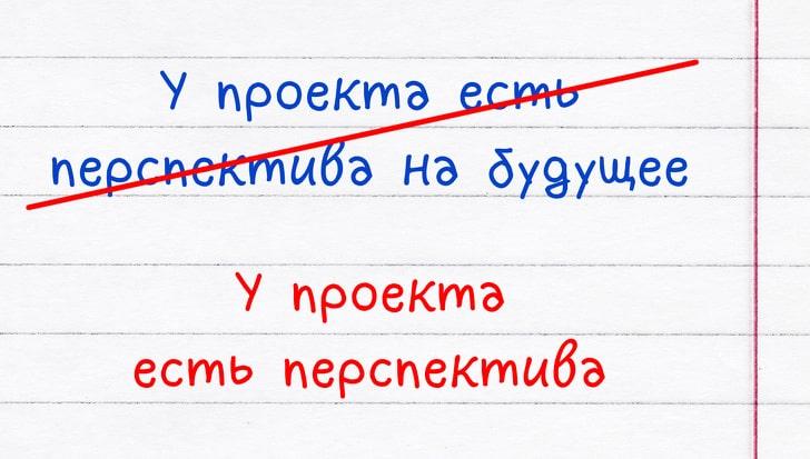podborka-rechevyh-oshibok-9