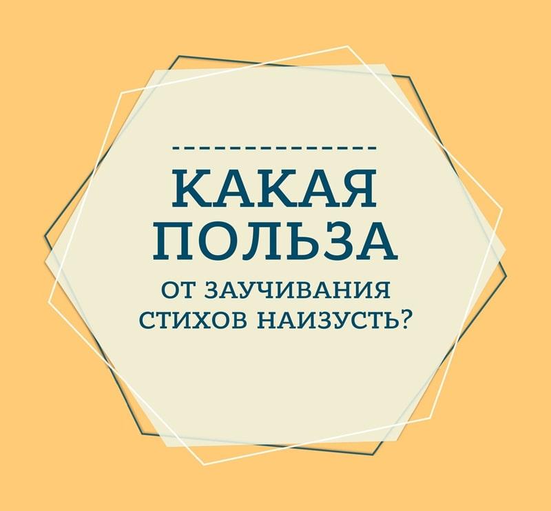 polza-ot-zauchivaniya-stihov-naizust