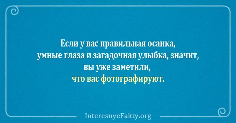 shutki-ot-kotoryh-kazheshsya-umnee-9