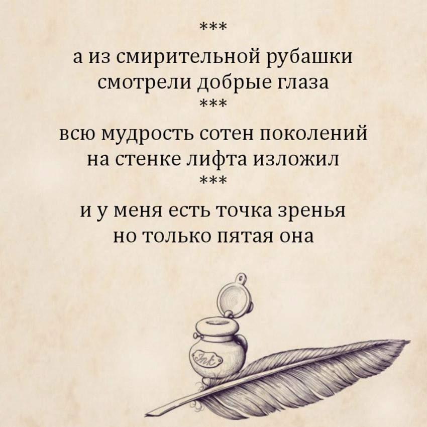 smeshnye-dvustishiya-11