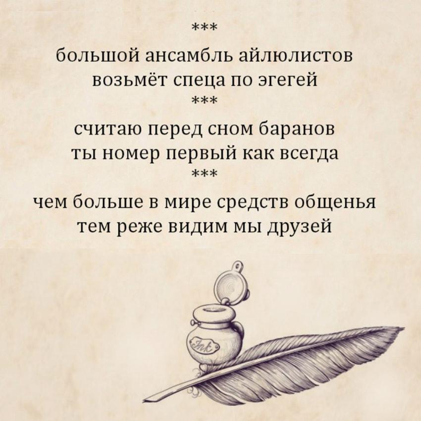 smeshnye-dvustishiya-13