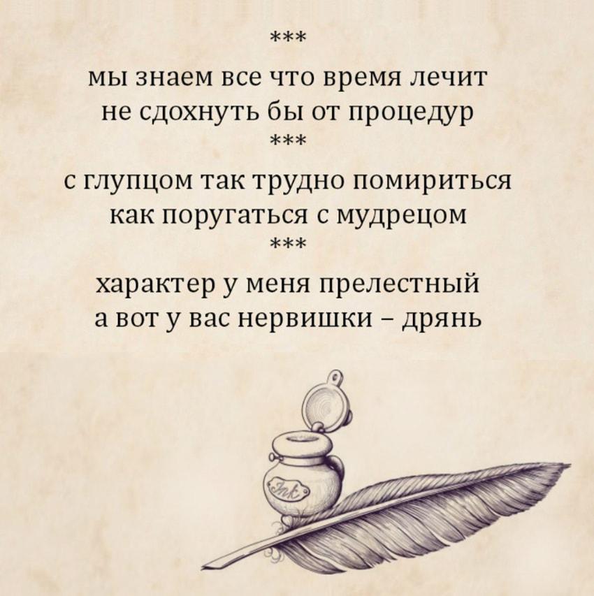 smeshnye-dvustishiya-14