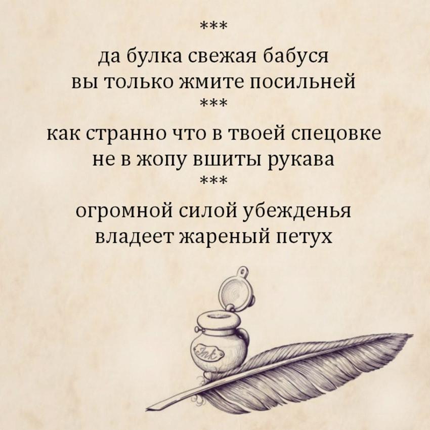 smeshnye-dvustishiya-3