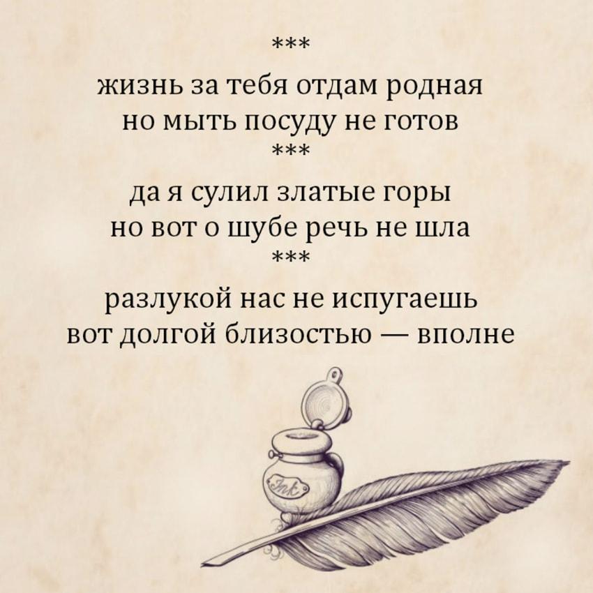 smeshnye-dvustishiya-4