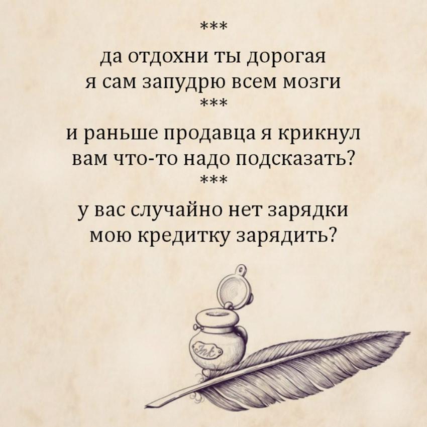 smeshnye-dvustishiya-6