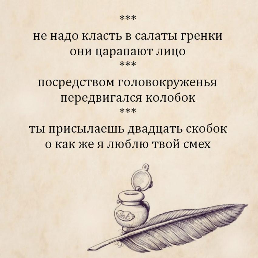 smeshnye-dvustishiya-9