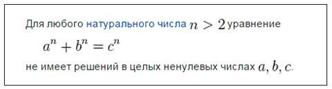 velikaya-teorema-ferma