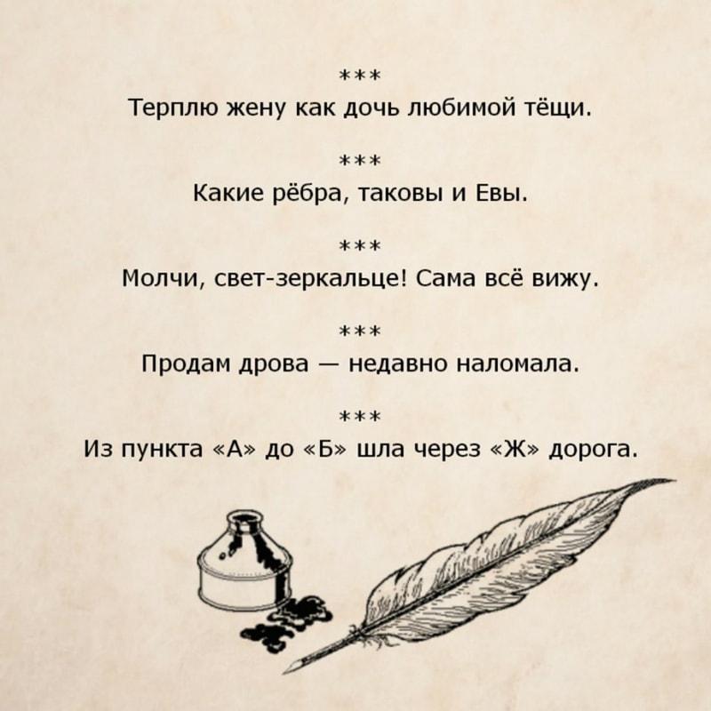 zabavnye-odnostishiya-5