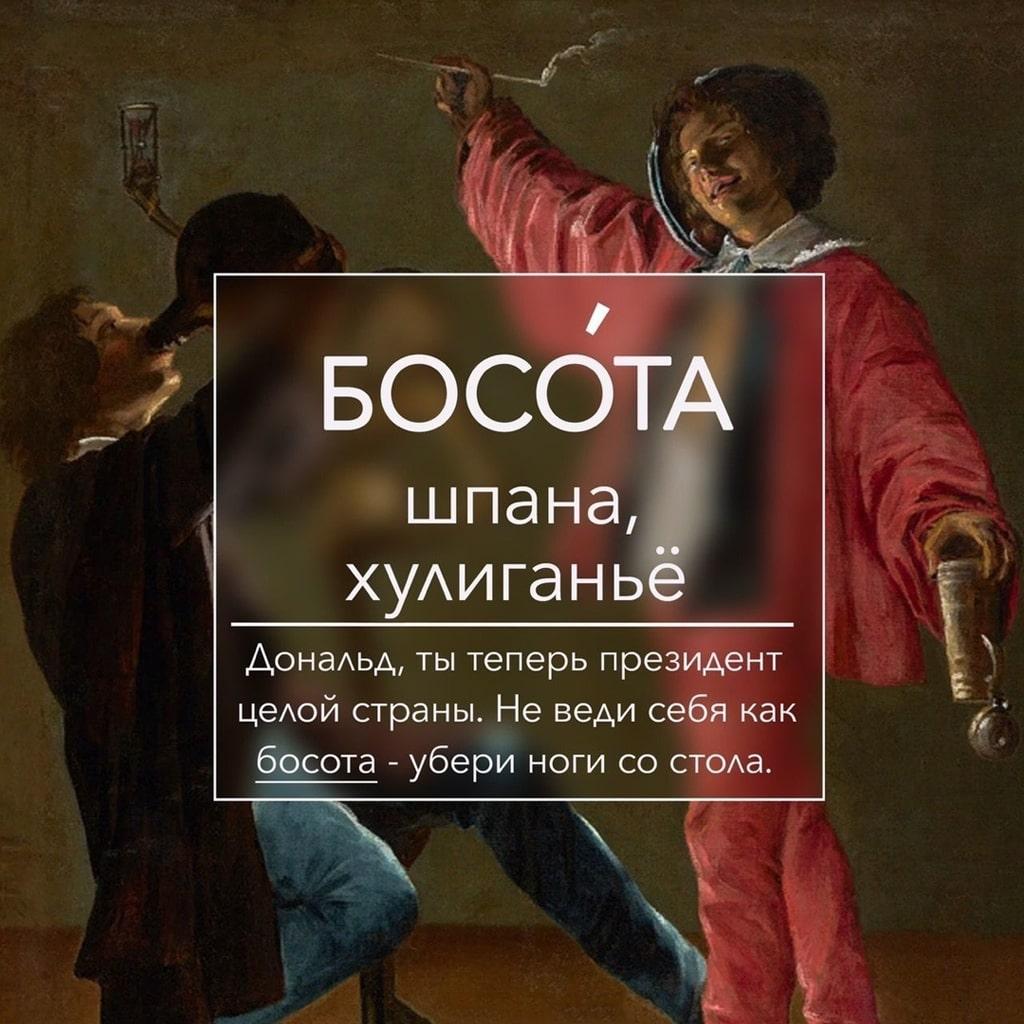 zabytye-slova-dlya-slovarnogo-zapasa-4