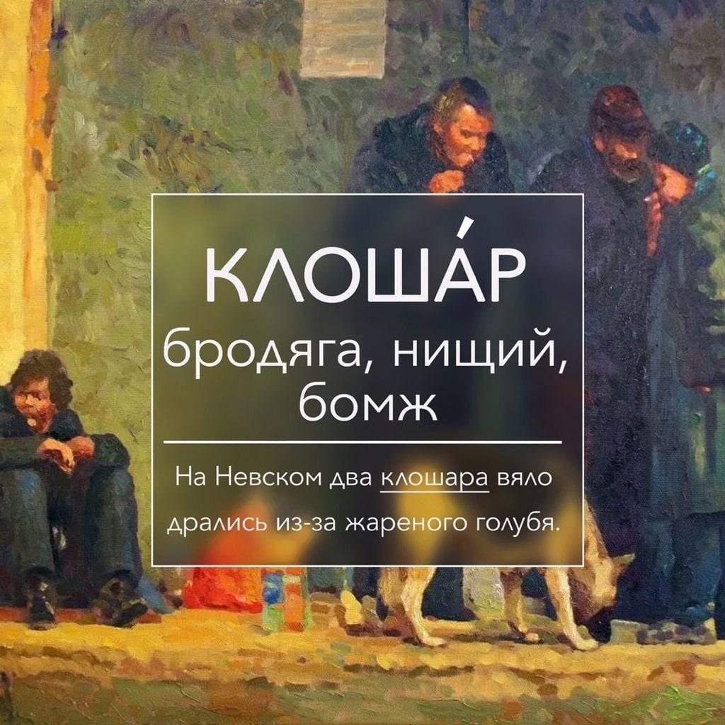 zabytye-slova-dlya-slovarnogo-zapasa-9