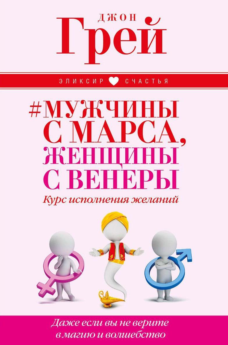 Muzhchinyi-s-Marsa-zhenshhinyi-s-Veneryi-Dzhon-Grey