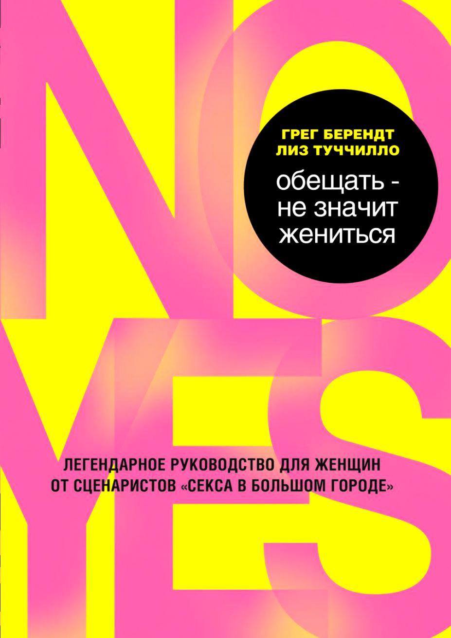 Obeshhat-ne-znachit-zhenitsya-Berendt-Greg-Tuchchillo-Liz