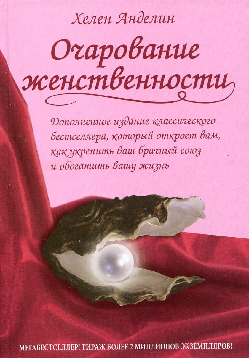 Книга по психологии отношений читать