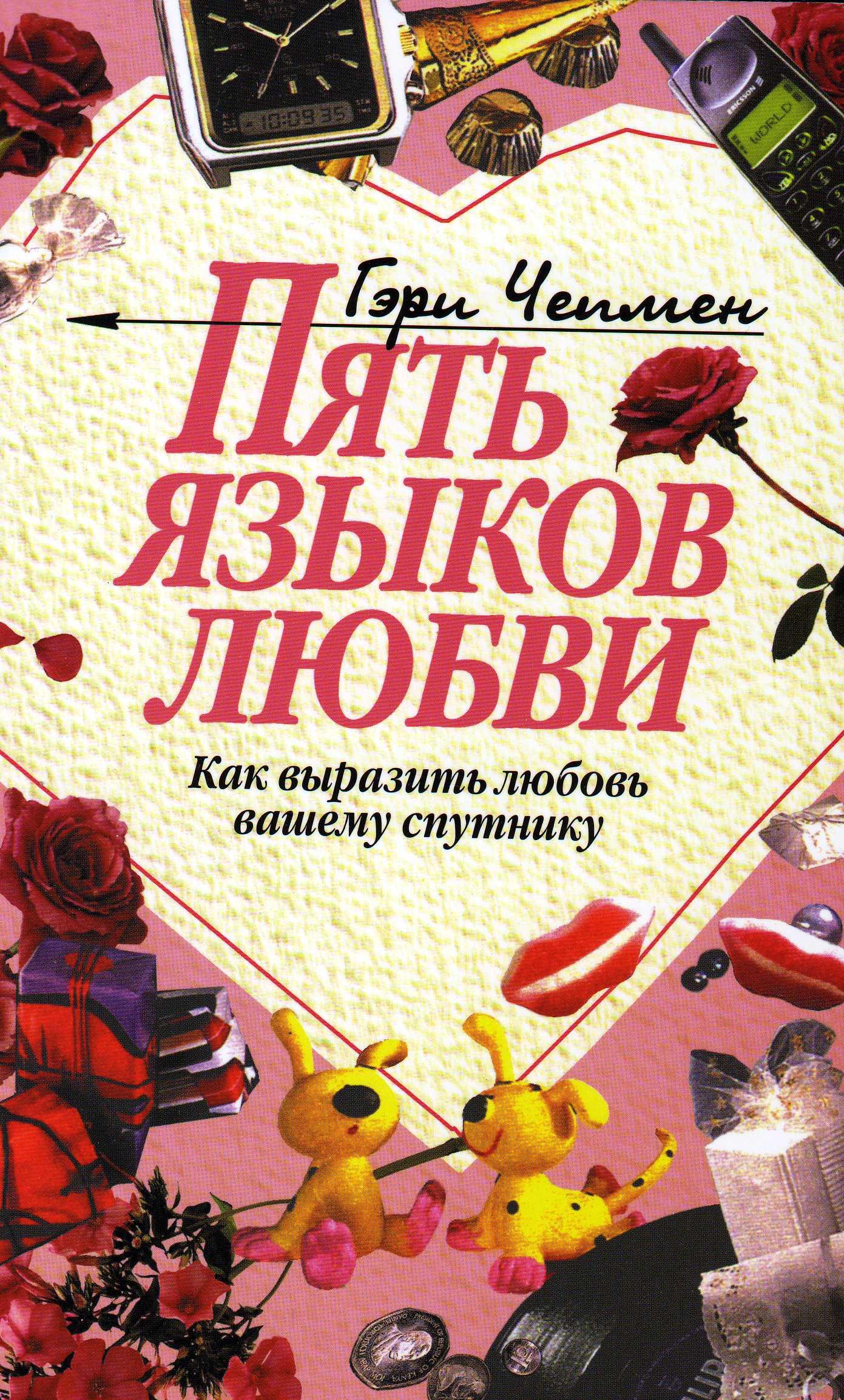 Pyat-yazyikov-lyubvi-Geri-CHepmen