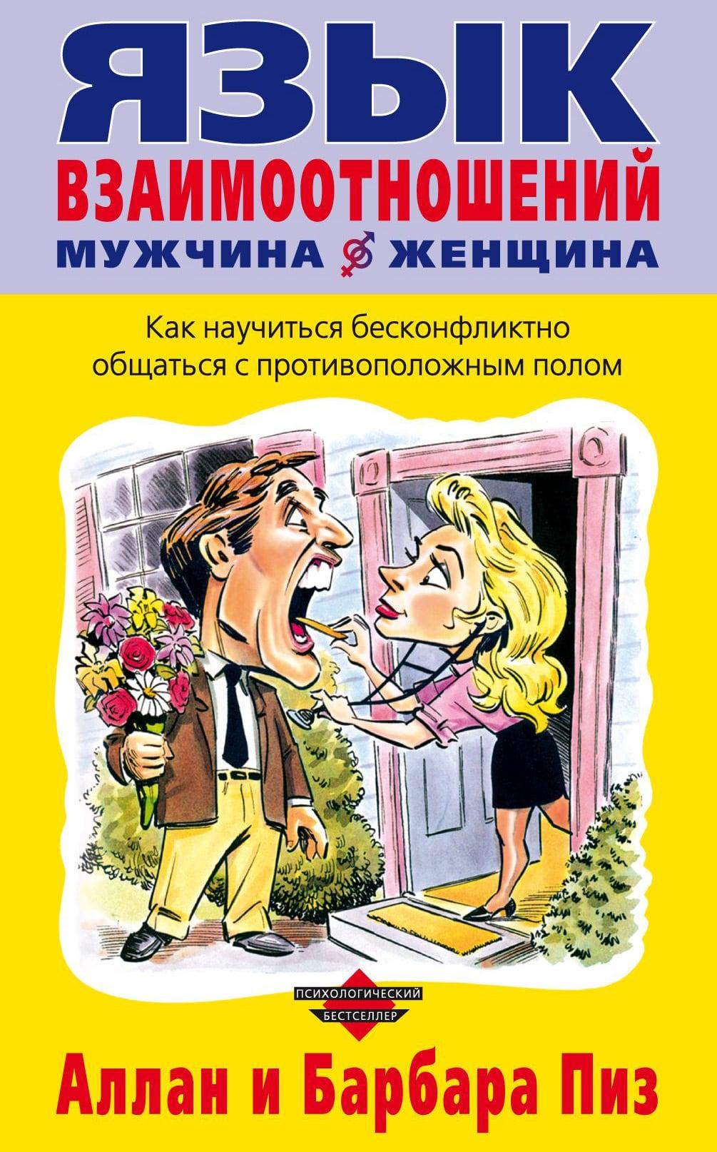 YAzyik-vzaimootnosheniy-muzhchina-zhenshhina-Allan-i-Barbara-Piz
