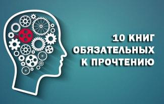 10 книг, которые должен прочитать каждый