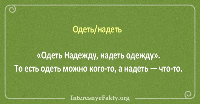10-par-slov-znacheniya-kotoryih-putayut-1
