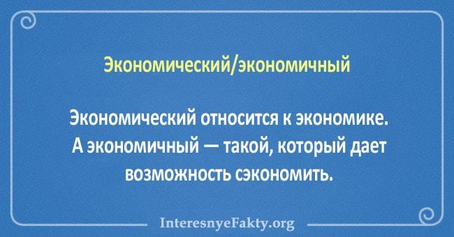 10-par-slov-znacheniya-kotoryih-putayut-7