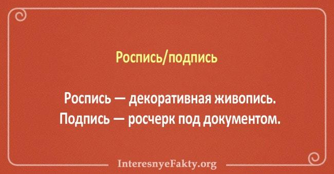 10-par-slov-znacheniya-kotoryih-putayut-9