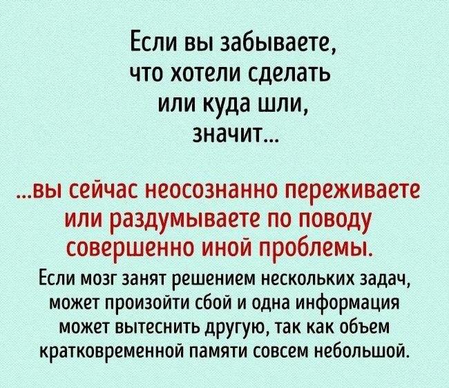 10-primerov-togo-kak-mozg-vyidaet-nashi-sekretyi-7