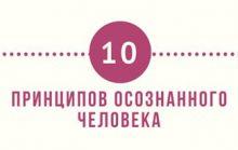 10 принципов жизни человека