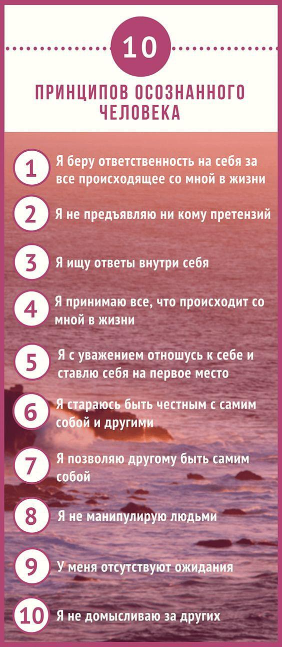10-printsipov-zhizni-cheloveka