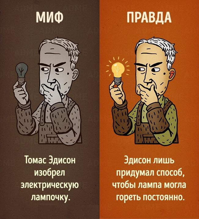 10-rasprostranennyih-istoricheskih-mifov-6