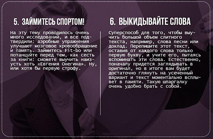 10-sekretov-horoshey-pamyati-3