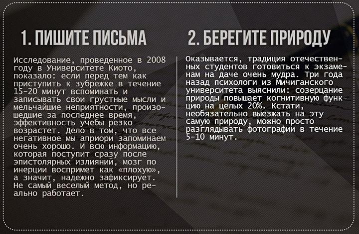 10-sekretov-horoshey-pamyati-5