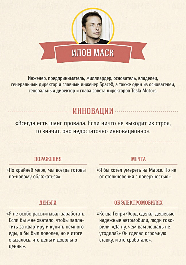 10-sovetov-ot-samyih-bogatyih-lyudey-mira-10