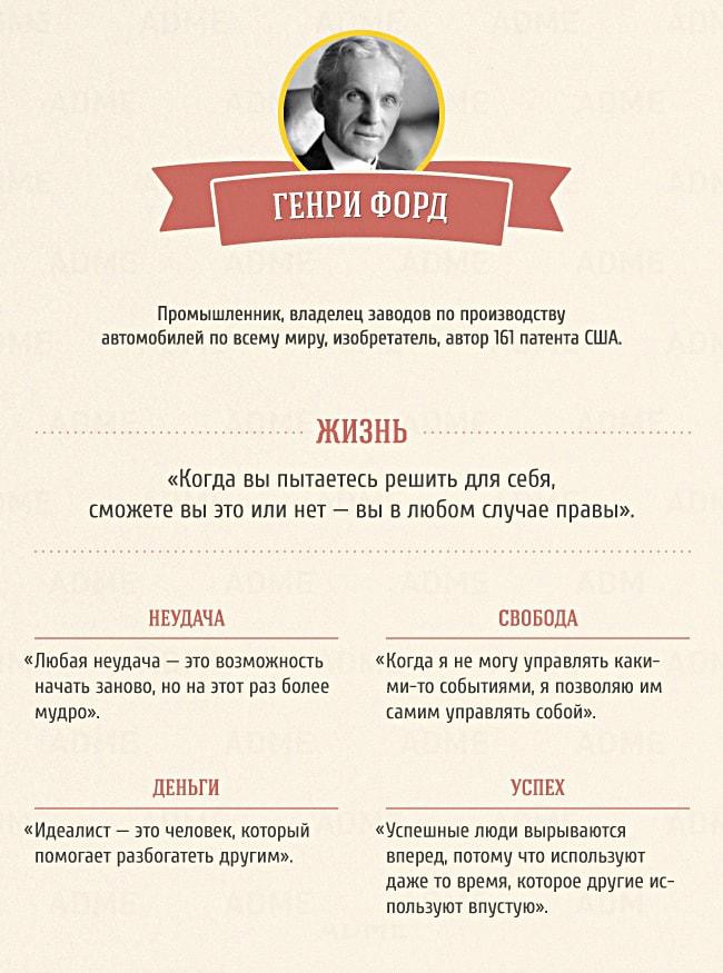 10-sovetov-ot-samyih-bogatyih-lyudey-mira-2
