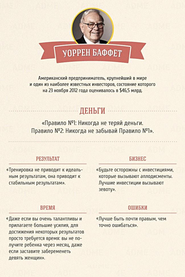 10-sovetov-ot-samyih-bogatyih-lyudey-mira-3