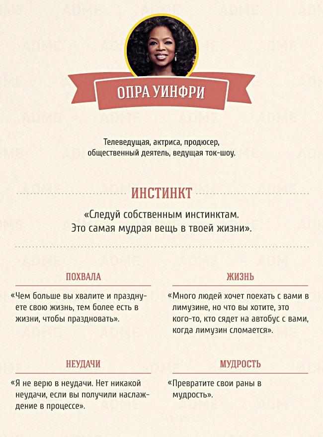 10-sovetov-ot-samyih-bogatyih-lyudey-mira-4