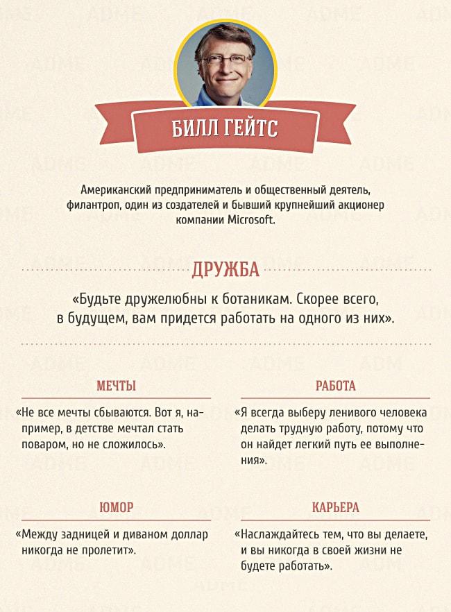 10-sovetov-ot-samyih-bogatyih-lyudey-mira-5