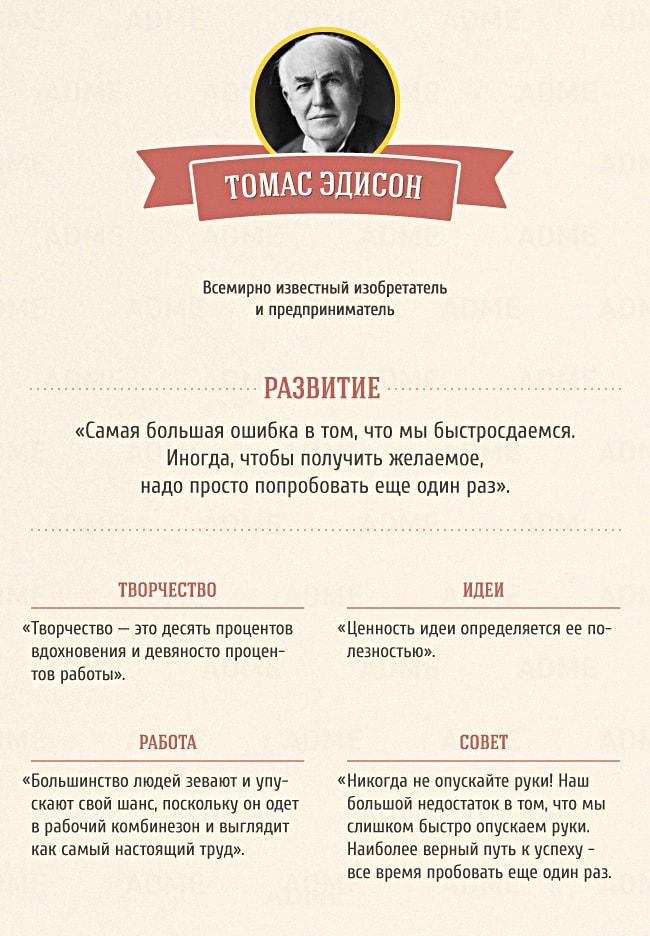 10-sovetov-ot-samyih-bogatyih-lyudey-mira-7