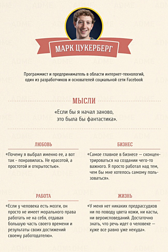 10-sovetov-ot-samyih-bogatyih-lyudey-mira-8