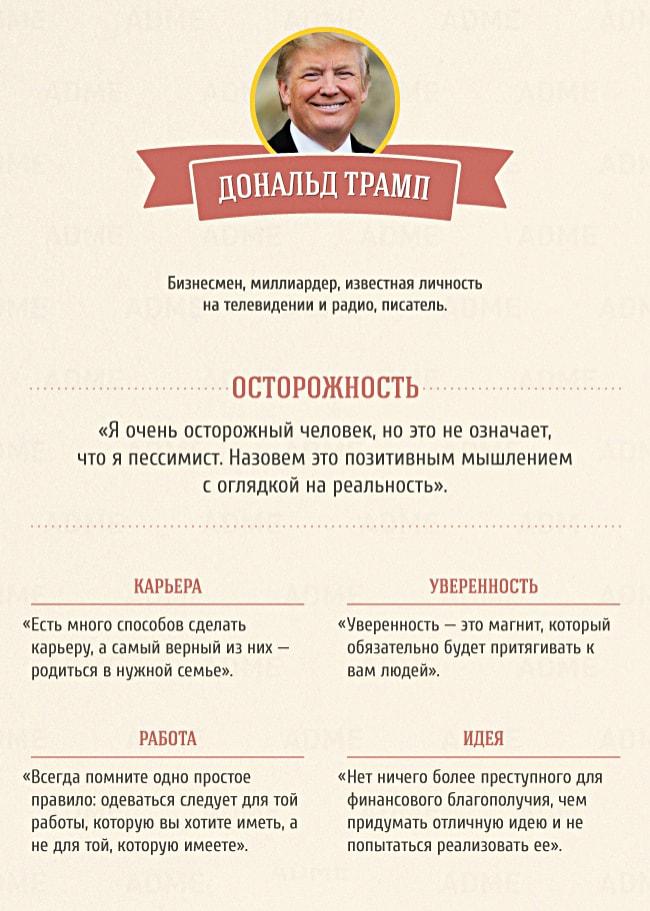 10-sovetov-ot-samyih-bogatyih-lyudey-mira-9