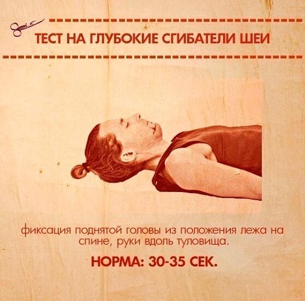 10-uprazhneniy-kotoryie-pokazhut-vashi-slabyie-mesta-4
