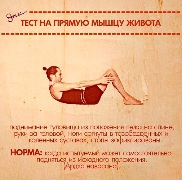 10-uprazhneniy-kotoryie-pokazhut-vashi-slabyie-mesta-6