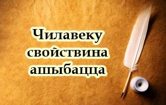 30 распространенных ошибок в русском языке