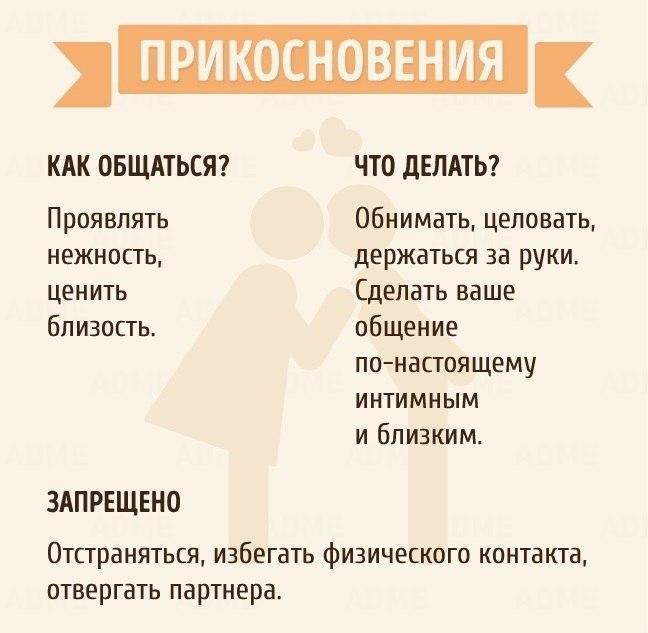 5-yazyikov-lyubvi-2