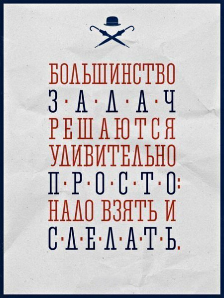 6-dzhentelmenskih-istin-4