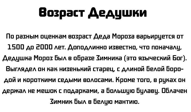 7-faktov-pro-Deda-Moroza-2
