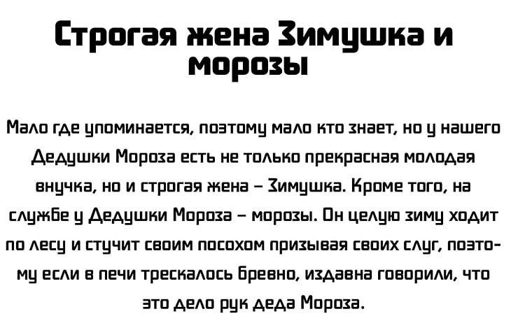 7-faktov-pro-Deda-Moroza-4