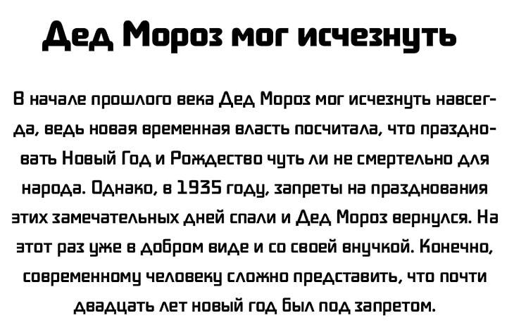 7-faktov-pro-Deda-Moroza-6